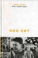 Книга Брат номер один: Политическая биография Пол Пота pdf 12Мб