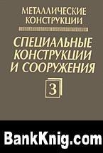 Книга Металлические конструкции. Том 3. Специальные конструкции и сооружения djvu 15,9Мб