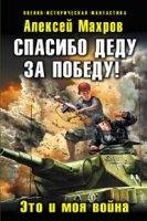 Книга Алексей Махров - Спасибо деду за Победу! Это и моя война rtf, fb2 / rar 10,27Мб
