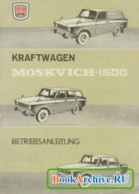 """Книга Kraftwagen Moskvich-1500. Betriebsanleitung (Автомобиль """"Москвич-1500"""". Инструкция по эксплуатации на немецком языке)."""