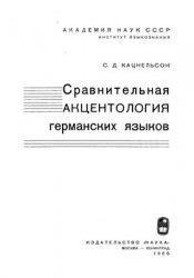 Книга Сравнительная акцентология германских языков