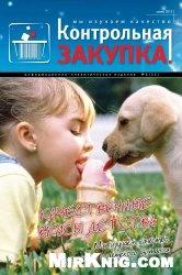 Журнал Контрольная Закупка №6   2012
