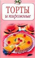 Книга Торты и пирожные