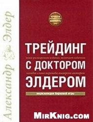 Книга ТрТейдинг с доктором Элдером. Энциклопедия биржевой игры