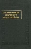 Книга Памятники индийской письменности из Центральной Азии. Выпуск 1