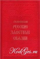 Книга Русские заветные сказки