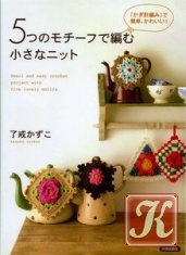 Книга Small & Easy Crochet Project with Five Lovely Motifs