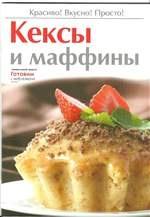 Книга Кексы и Маффины № 2 2010