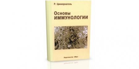 Книга В своей книге «Основы иммунологии» Нобелевский лауреат #Рольф_Цинкернагель рассказывает о закономерностях функционирования имму