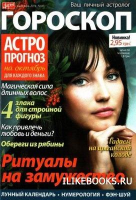 Журнал Дарья. Гороскоп №10 (октябрь 2011)