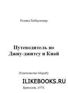Хаберзетцер Р.  - Путеводитель по Джиу-джитсу и киай