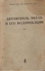 Книга Автомобиль ЗИЛ-131 и его модификации