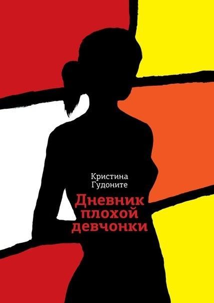 Книга Кристина Гудоните Дневник плохой девчонки