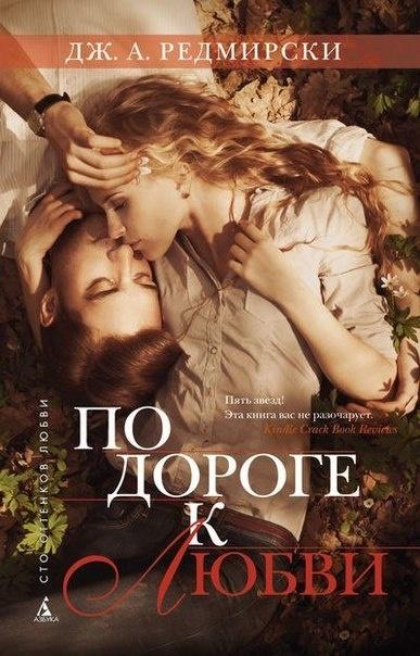 Книга Дж. А. Редмирски По дороге к любви