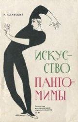 Книга Искусство пантомимы