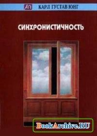 Книга Синхронистичность.