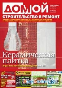 Журнал Домой. Строительство и Ремонт №17 2011.