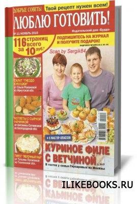 Люблю готовить! №11  2010