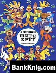 Книга Шире круг