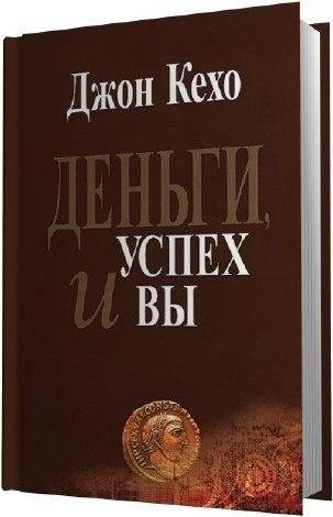 Книга Джон Кехо «Деньги, успех и Вы»
