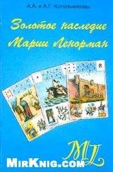Книга Золотое наследие Марии Ленорман