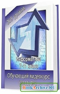 Книга Информатика 7-11 Класс. Обучающий видеокурс (2011) PC.