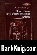 Книга Электроника и микропроцессорная техника