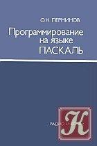 Книга Программирование на языке Паскаль