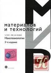 Книга Нанотехнологии. Мир материалов и технологий (3-е издание)