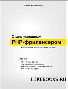 Как стать успешным php фрилансером удалённая работа кишинёв