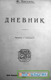 Книга Дневник.