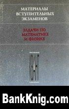 Книга Материалы вступительных экзаменов. Задачи по математике и физике