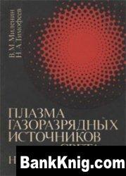 Книга Плазма газоразрядных источников света низкого давления
