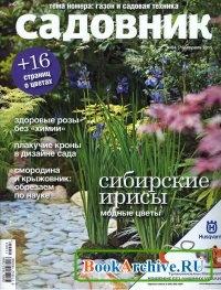 Книга Садовник №4 2011.