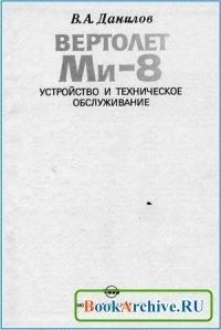 Книга Вертолет МИ-8. Устройство и техническое обслуживание.