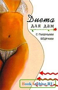 Книга Диета для дам с пышными бедрами.