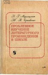 Книга Проблемное изучение литературного произведения в школе