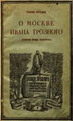 Книга Штаден Г. О Москве Ивана Грозного. Записки немца опричника. Л., 1925.