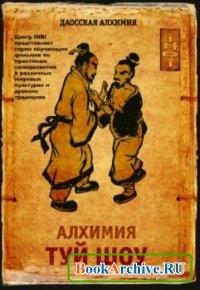Книга Алхимия Туй Шоу (DVDRip)