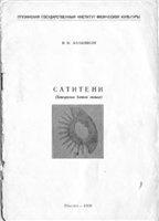 Книга Сатитени. Хевсурские боевые кольца