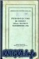 Книга Руководство по ремонту 7,62мм автомата калашникова (АК)