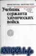 Книга Учебник сержанта химических войск