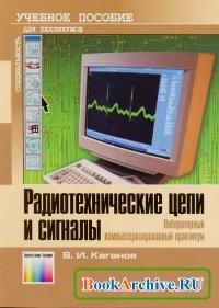 Книга Радиотехнические цепи и сигналы. Лабораторный компьютеризированный практикум