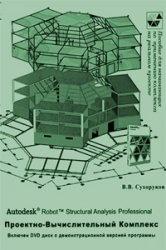 Книга Autodesk Robot Structural Analysis Professional. Проектно-Вычислительный Комплекс