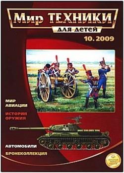 Журнал Журнал Мир ТЕХНИКИ для детей №10 2009