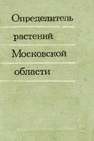 Книга Определитель растений Московской области
