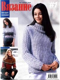 Журнал Вязание ваше хобби  №№1-12, 2004