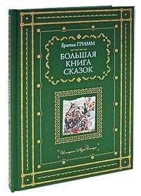 Книга Гримм Я., Гримм В.К.     Собрание сочинений (200 сказок)