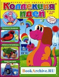 Книга Коллекция идей №18  2008 г