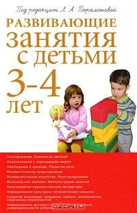 Развивающие занятия с детьми 3—4 лет Под ред. Парамоновой Л.